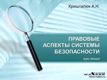 Александр Кришталюк Правовые аспекты системы безопасности