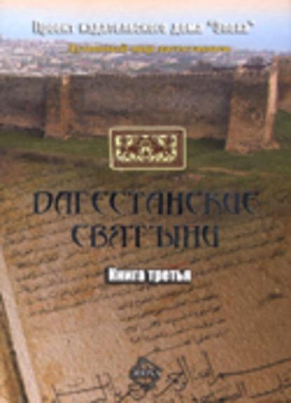Группа авторов Дагестанские святыни. Книга третья путеводитель по зарубежным культурным центрам в москве