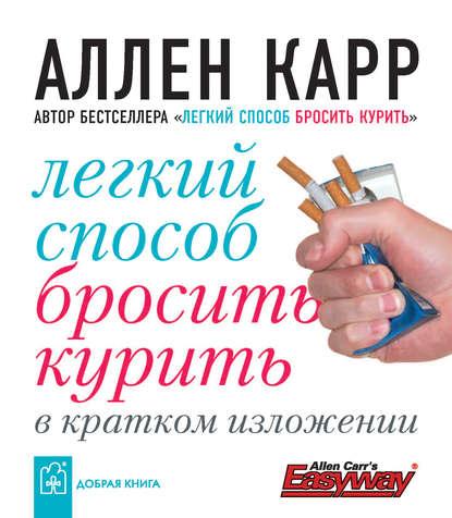 Фото - Аллен Карр Легкий способ бросить курить в кратком изложении карр а легкий способ бросить курить специально для женщин