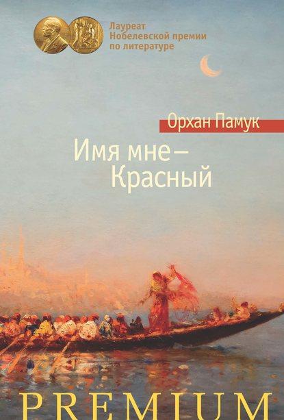 Орхан Памук. Имя мне – Красный