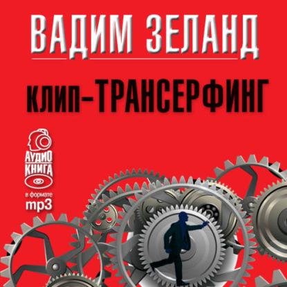 Зеланд Вадим Клип-Трансерфинг (флипбук) обложка