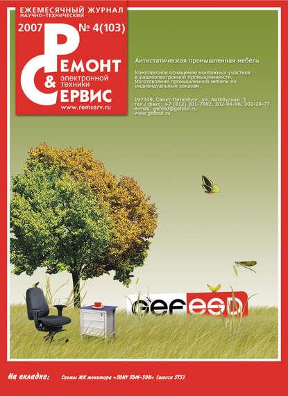 Группа авторов Ремонт и Сервис электронной техники №04/2007 оргтехника