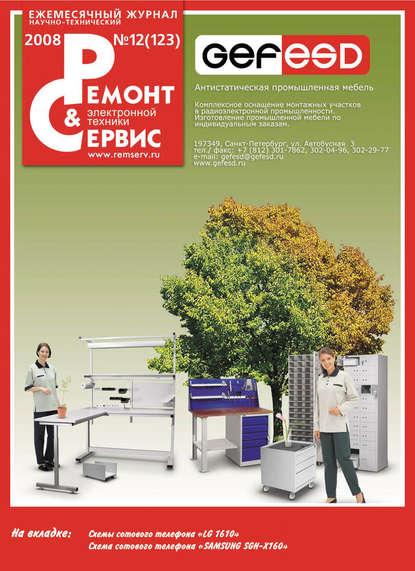 Группа авторов Ремонт и Сервис электронной техники №12/2008