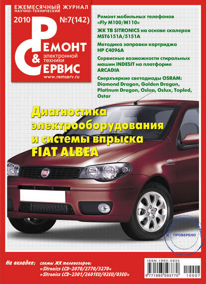 Группа авторов Ремонт и Сервис электронной техники №07/2010