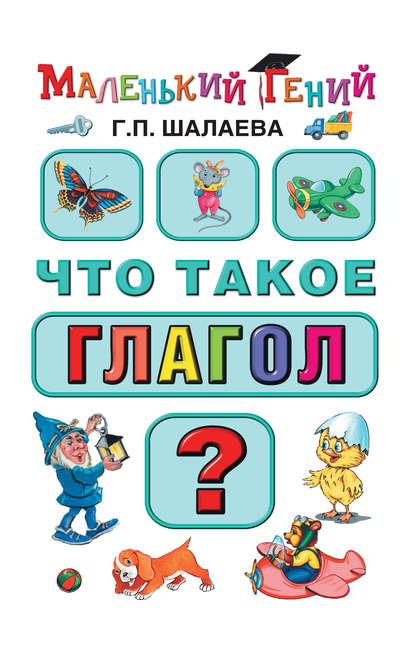 Г. П. Шалаева Что такое глагол? г п шалаева азбука детского здоровья
