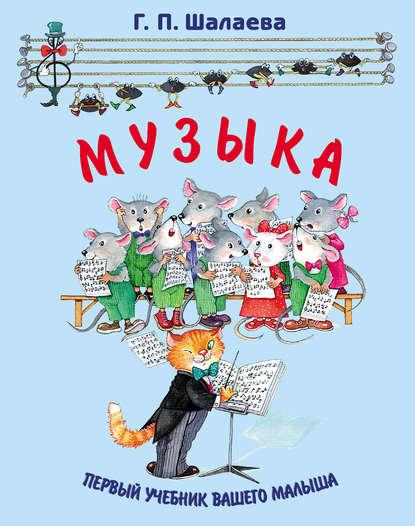 Г. П. Шалаева Музыка муравлев а фортепианная музыка для детей ноты