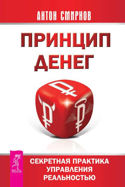 Смирнов Антон - Принцип денег. Секретная практика управления реальностью