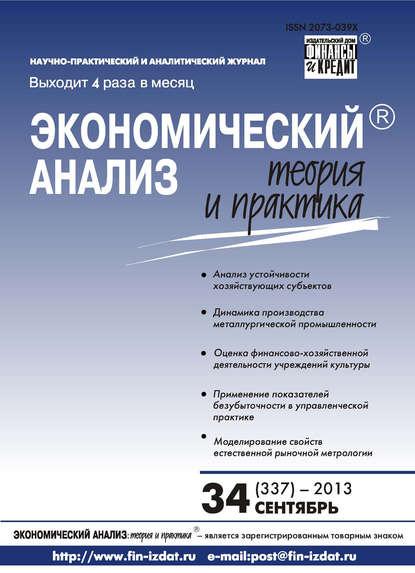 Группа авторов Экономический анализ: теория и практика № 34 (337) 2013 отсутствует экономический анализ теория и практика 26 329 2013