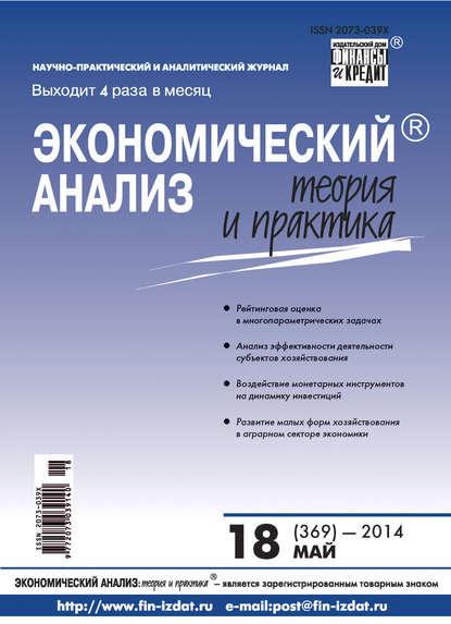 Группа авторов Экономический анализ: теория и практика № 18 (369) 2014 группа авторов экономический анализ теория и практика 47 398 2014