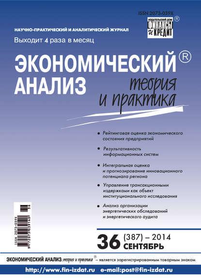 Группа авторов Экономический анализ: теория и практика № 36 (387) 2014 группа авторов экономический анализ теория и практика 47 398 2014