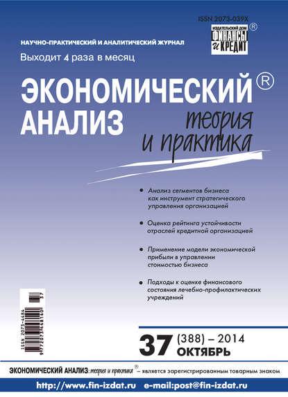 Группа авторов Экономический анализ: теория и практика № 37 (388) 2014 группа авторов экономический анализ теория и практика 47 398 2014