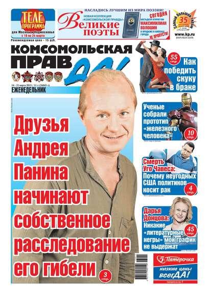 Комсомольская правда 11т-2013