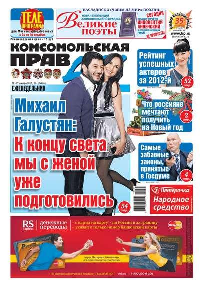 Комсомольская правда 51т-2012