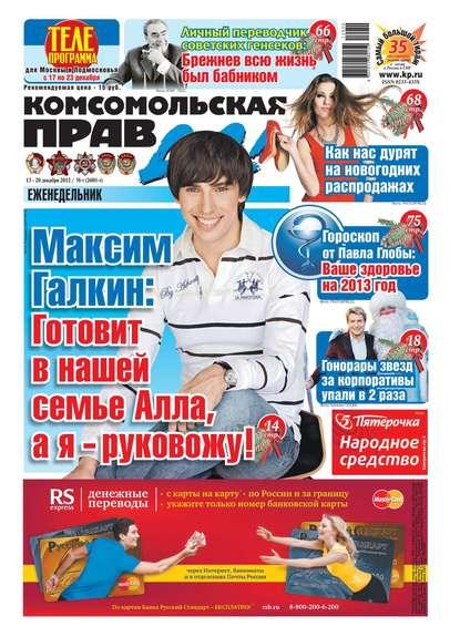 Комсомольская правда 50т-2012