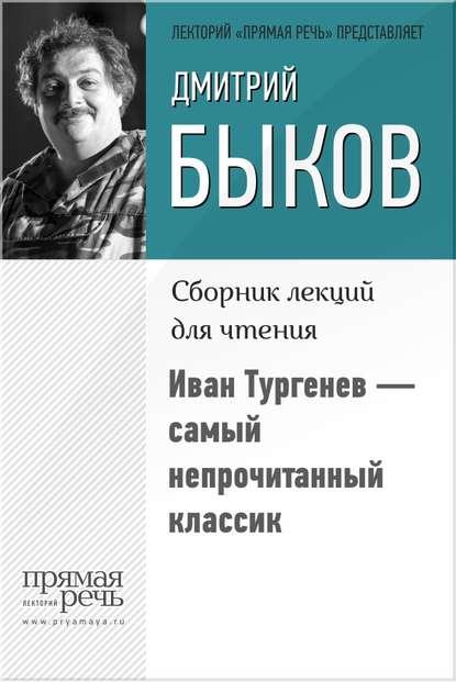 Дмитрий Быков Иван Тургенев – самый непрочитанный классик дмитрий быков лекция быков и дети день 1 тургенев собака