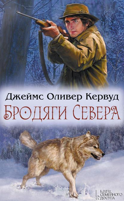 Джеймс Оливер Кервуд. Бродяги Севера (сборник)