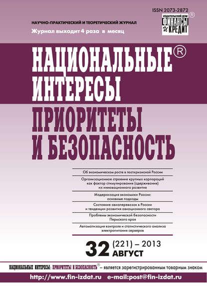 Группа авторов Национальные интересы: приоритеты и безопасность № 32 (221) 2013