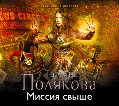 Полякова Татьяна Викторовна Миссия свыше обложка