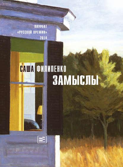 Саша Филипенко Замыслы (сборник)