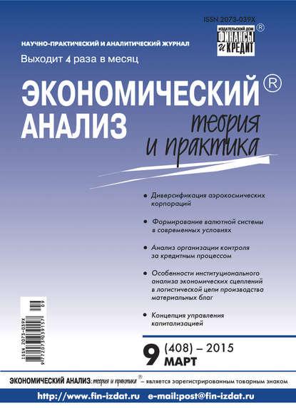 Группа авторов Экономический анализ: теория и практика № 9 (408) 2015 группа авторов экономический анализ теория и практика 9 408 2015