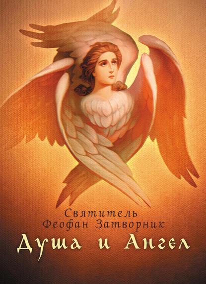 cвятитель Феофан Затворник Душа и Ангел cвятитель феофан затворник душа и ангел
