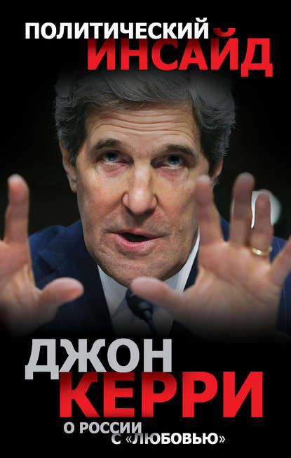 Джон Керри О России с «любовью»