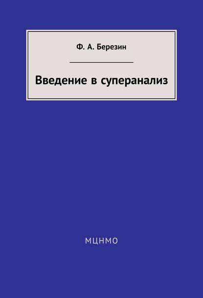 Введение в суперанализ Ф. А. Березин