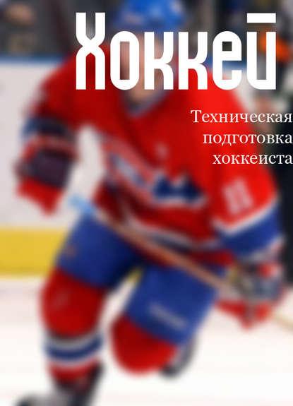Техническая подготовка хоккеиста