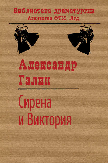 Александр Галин Сирена и Виктория виктория чувикова я есть поэтому все возможно