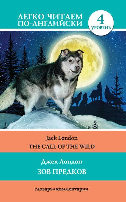 Джек Лондон The Call of the Wild / Зов предков джек лондон зов предков