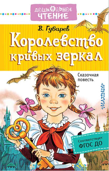 Виталий Губарев. Королевство кривых зеркал