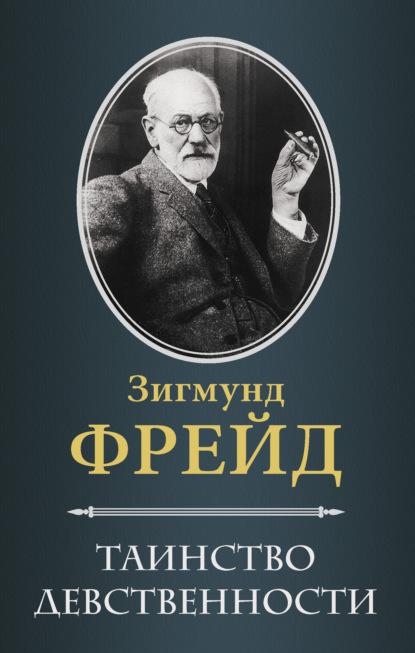Зигмунд Фрейд — Таинство девственности (сборник)