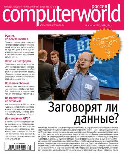 Журнал Computerworld Россия №08-09/2015