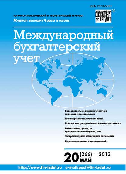 Группа авторов Международный бухгалтерский учет № 20 (266) 2013 группа авторов международный бухгалтерский учет 11 353 2015
