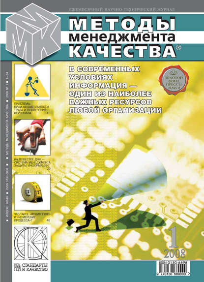 Группа авторов Методы менеджмента качества № 1 2008 группа авторов методы менеджмента качества 8 2008