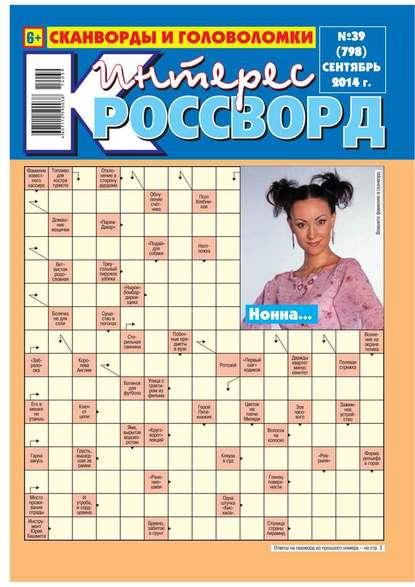 Интерес-Кроссворд 39-2014