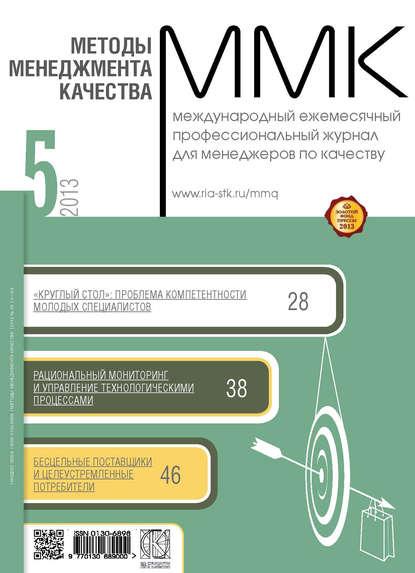 Фото - Группа авторов Методы менеджмента качества № 5 2013 группа авторов методы менеджмента качества 10 2013