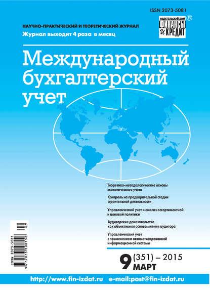 Группа авторов Международный бухгалтерский учет № 9 (351) 2015 группа авторов международный бухгалтерский учет 11 353 2015
