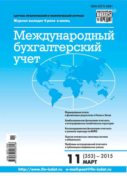 Группа авторов Международный бухгалтерский учет № 11 (353) 2015 группа авторов международный бухгалтерский учет 11 353 2015