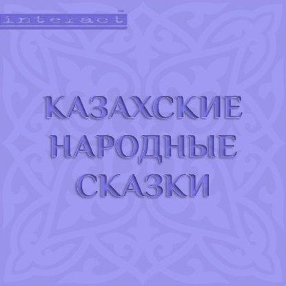Народное творчество Казахские народные сказки