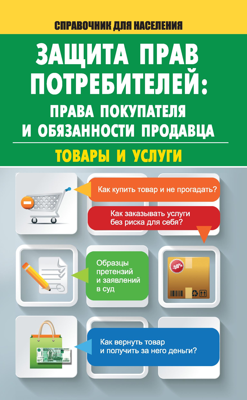 права и обязанности потребителей