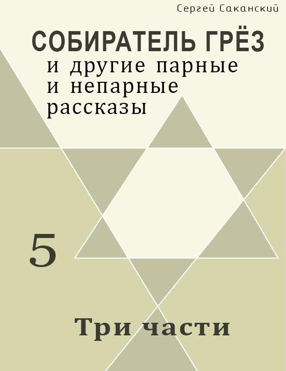 Три части (сборник)