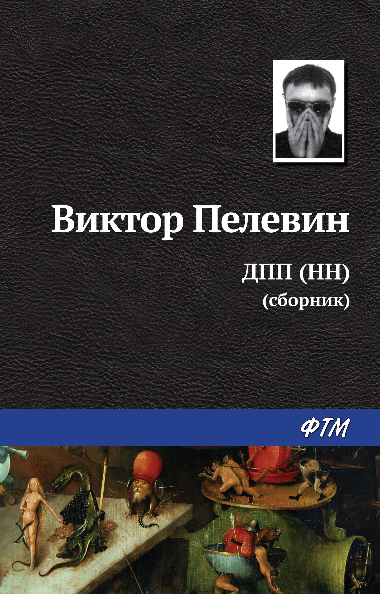 ДПП (НН) (сборник)