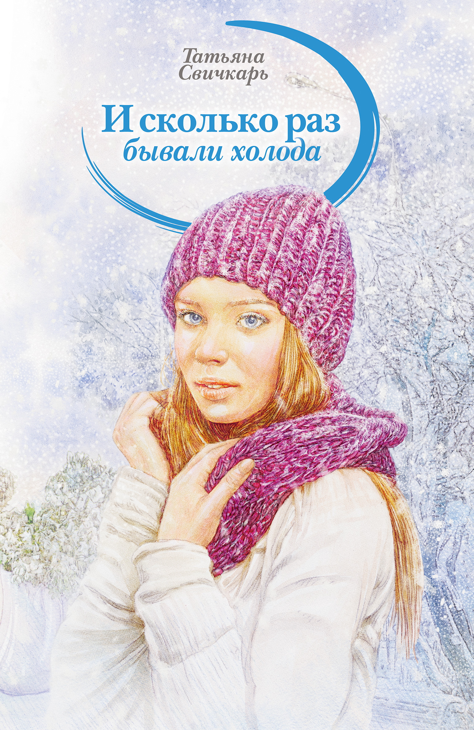 И сколько раз бывали холода (сборник)