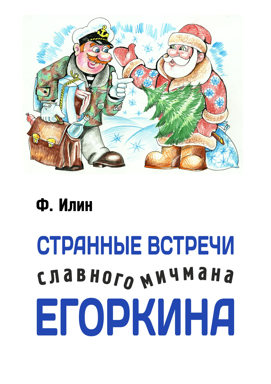 Странные встречи славного мичмана Егоркина