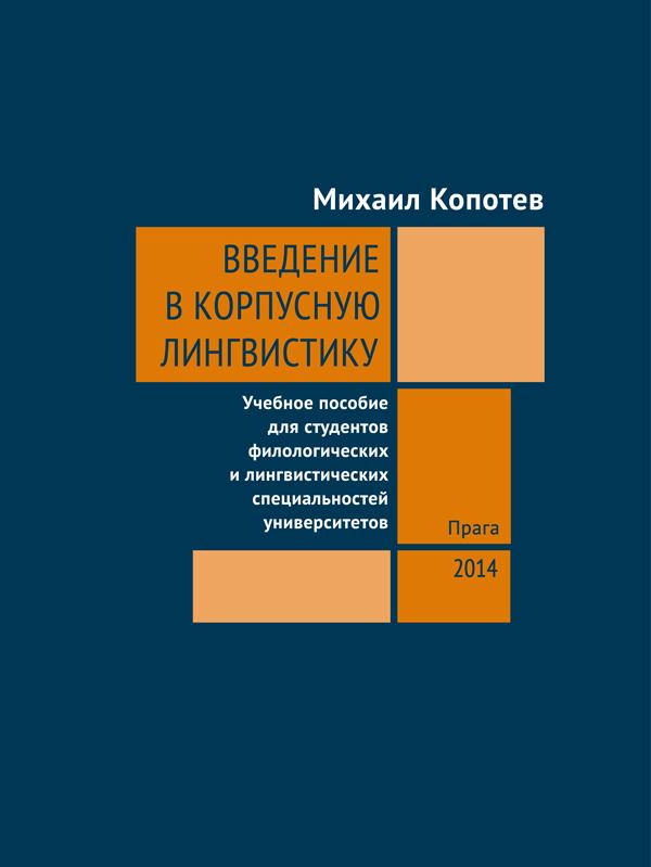 Введение в корпусную лингвистику: Учебное пособие для студентов филологических и лингвистических специальностей университетов
