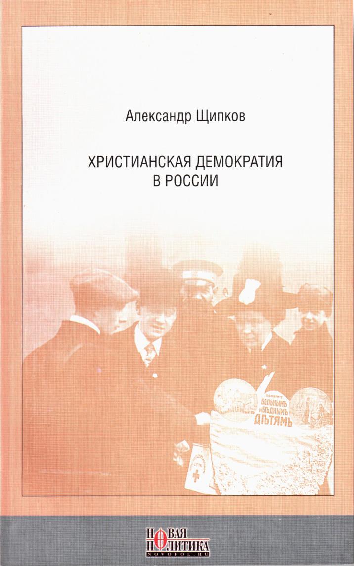 Христианская демократия в России