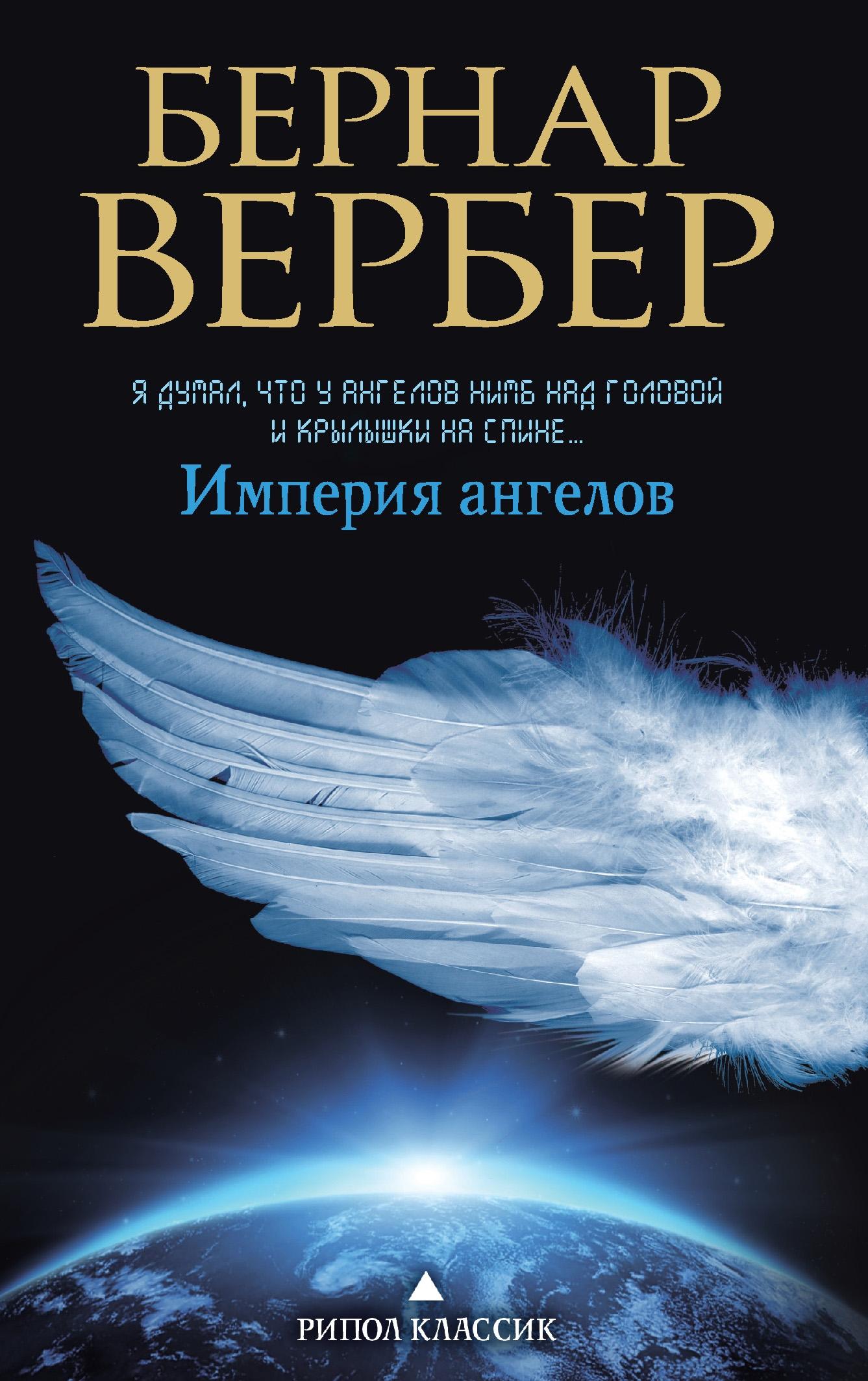Вербер империя ангелов рецензия 9281