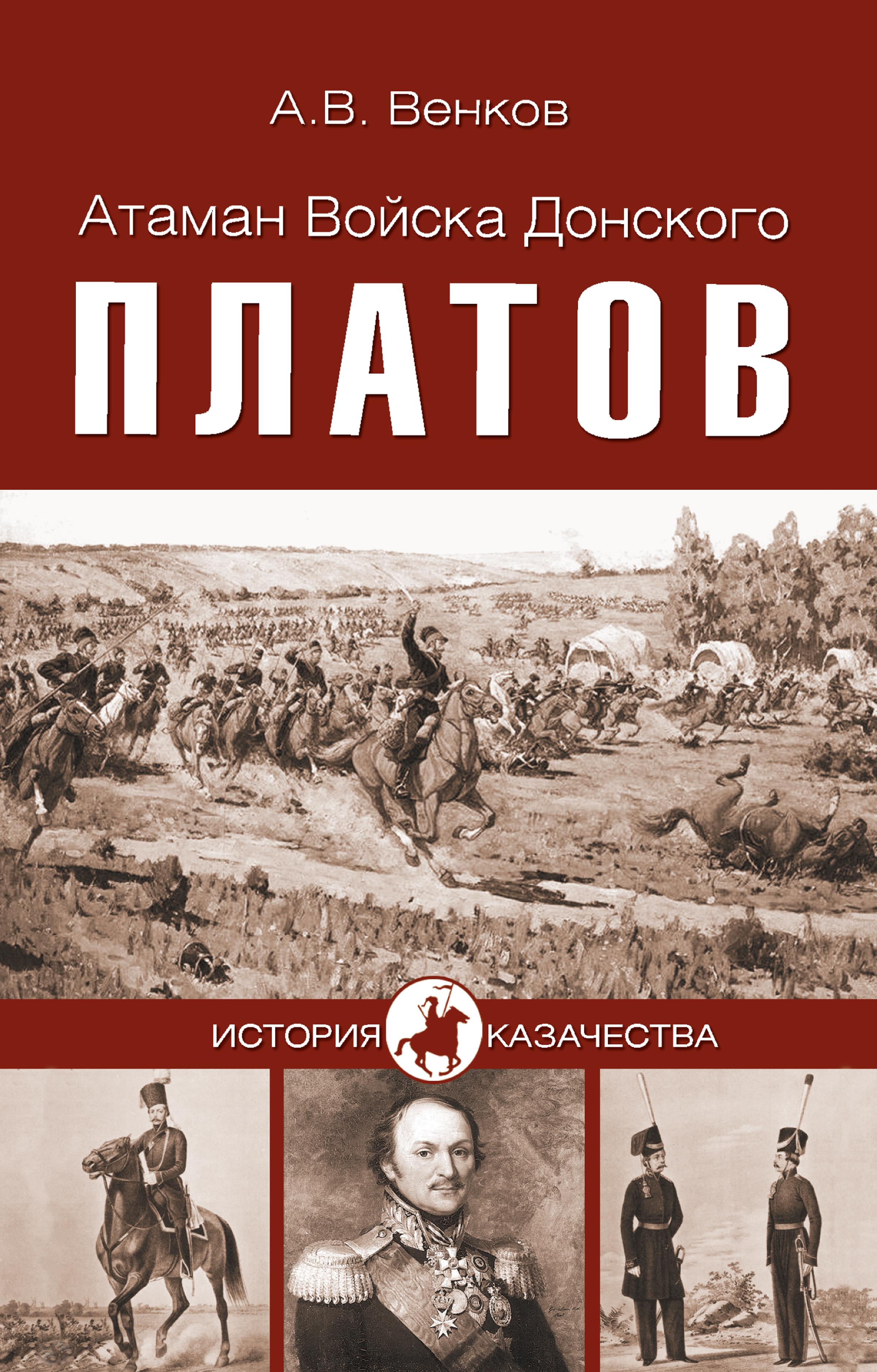Атаман Войска Донского Платов