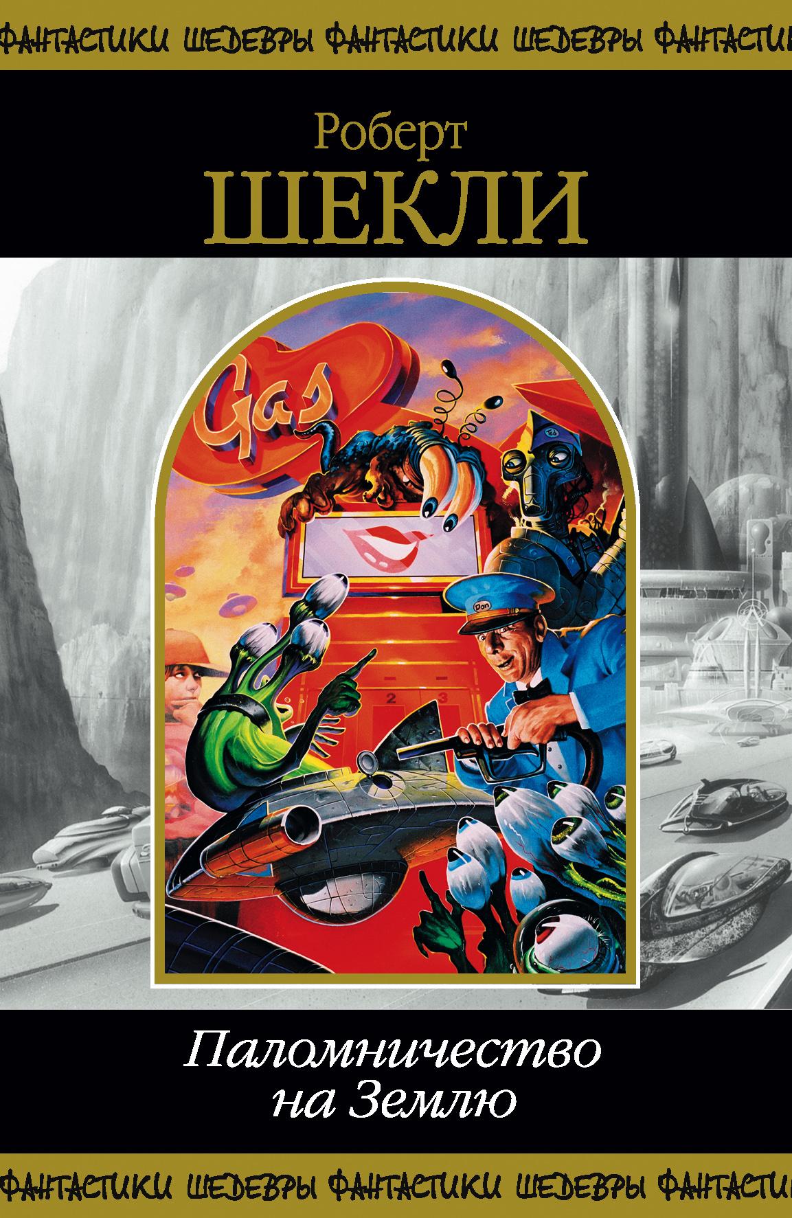 Билет на планету транай (сборник) скачать книгу роберта шекли.